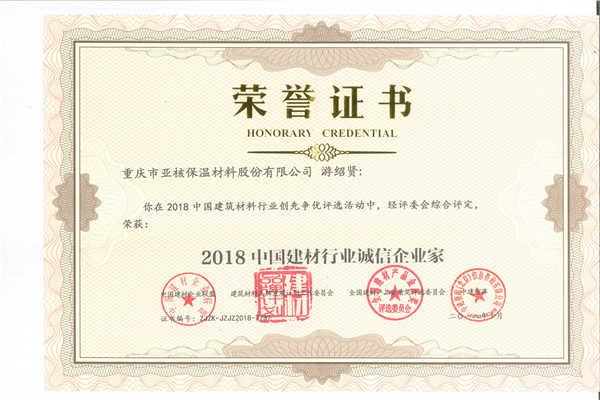 2018中国建材行业诚信企业家.jpg